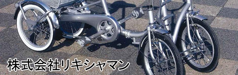 人乗り4輪自転車の株式会社 ...